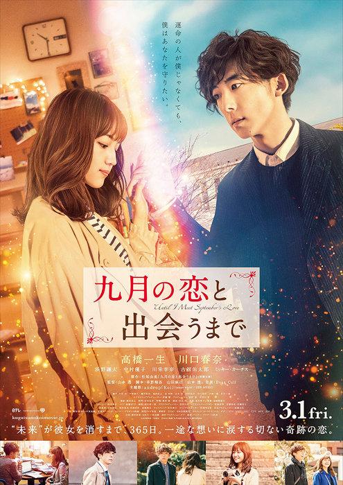 『九月の恋と出会うまで』ポスタービジュアル ©2019 映画「九月の恋と出会うまで」製作委員