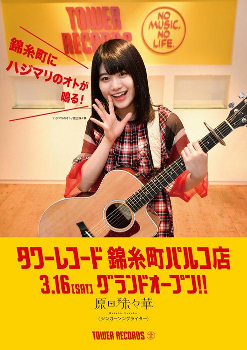 タワーレコード錦糸町パルコ店のオープニングキービジュアル