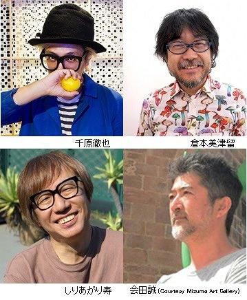 左上から時計回りに千原徹也、倉本美津留、会田誠、しりあがり寿