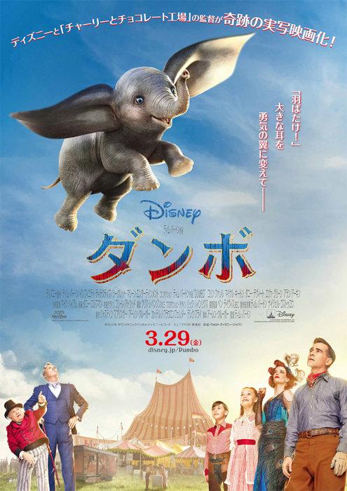 『ダンボ』日本版ポスタービジュアル ©2018 Disney Enterprises, Inc. All Rights Reserved