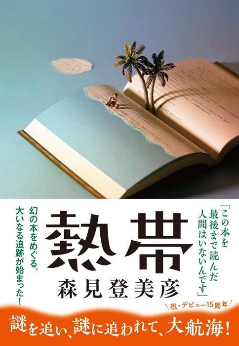 森見登美彦『熱帯』表紙(文藝春秋)