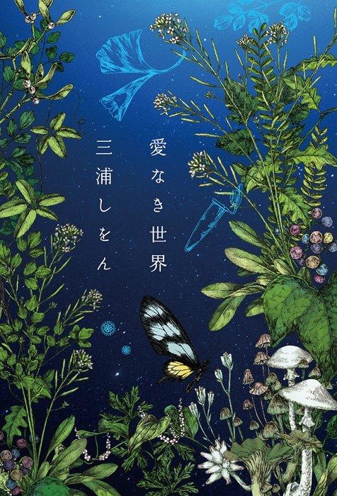 三浦しをん『愛なき世界』表紙(中央公論新社)