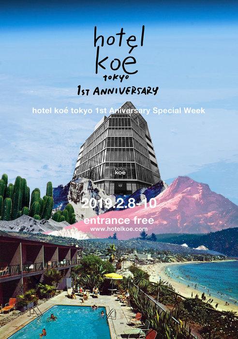 『hotel koe tokyo 1st Anniversary』ビジュアル