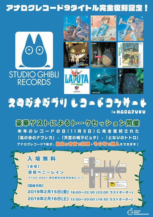 『スタジオジブリ レコードコンサート』フライヤー