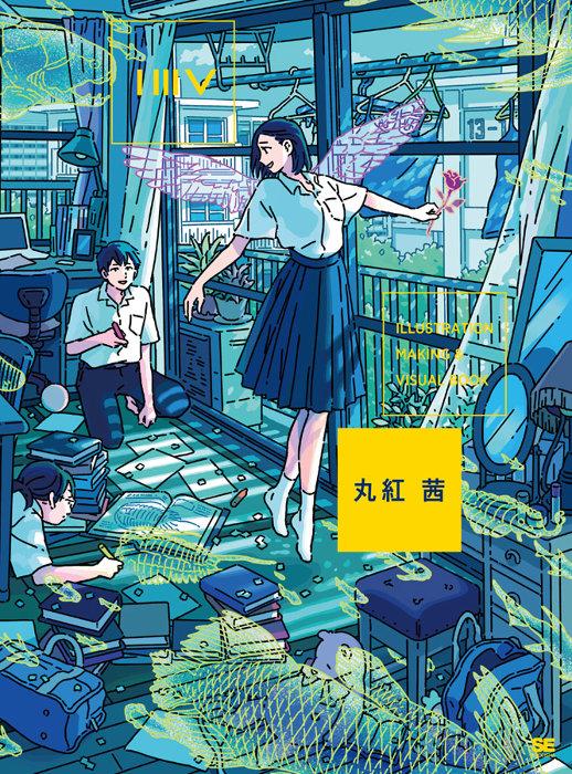 『ILLUSTRATION MAKING & VISUAL BOOK 丸紅 茜』表紙