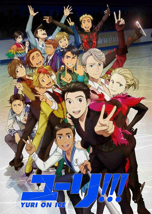 『ユーリ!!! on ICE』 ©はせつ町民会/ユーリ!!! on ICE 製作委員会