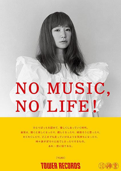 「NO MUSIC, NO LIFE!」ポスター(YUKI)