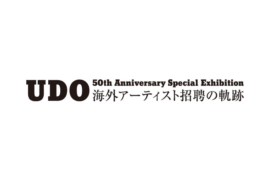 『UDO 50th Anniversary Special Exhibition 海外アーティスト招聘の軌跡』ロゴ