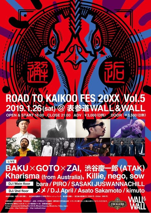 『ROAD TO KAIKOO FES 20XX vol.5』ビジュアル
