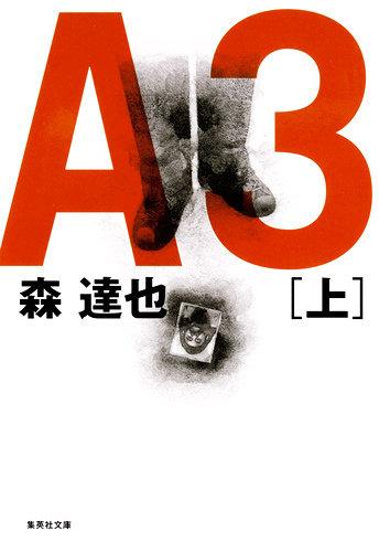 森達也『A3 上』表紙(集英社文庫)