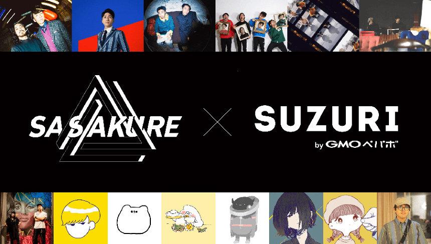『ササクレフェスティバル』と「SUZURI」のコラボレーションビジュアル