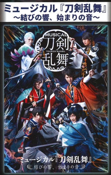 ミュージカル『刀剣乱舞』5作目が4DXで再上映 全国28スクリーンで