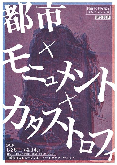 都市×モニュメント×カタストロフィ』展 タルコフスキー作品の上映も ...