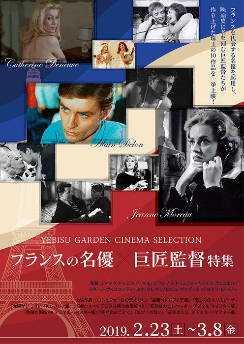 『YEBISU GARDEN CINEMA SELECTION「フランスの名優×巨匠監督」特集』ビジュアル