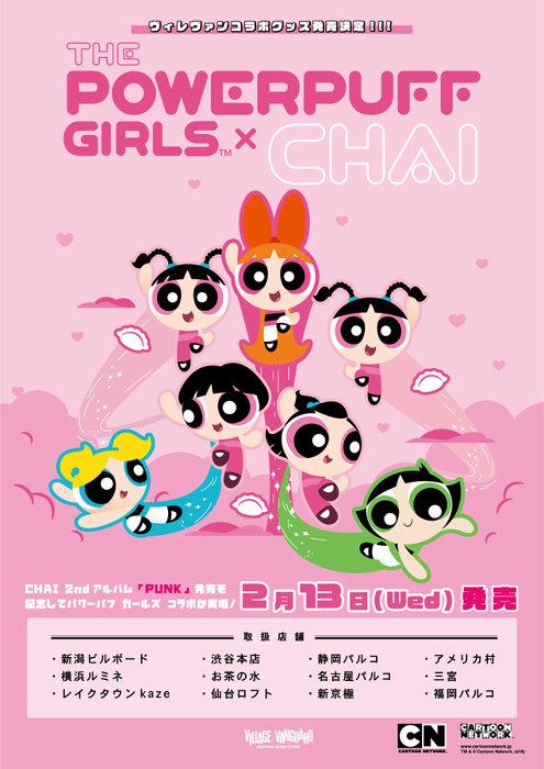 「CHAI×The Powerpuff Girls」コラボビジュアル
