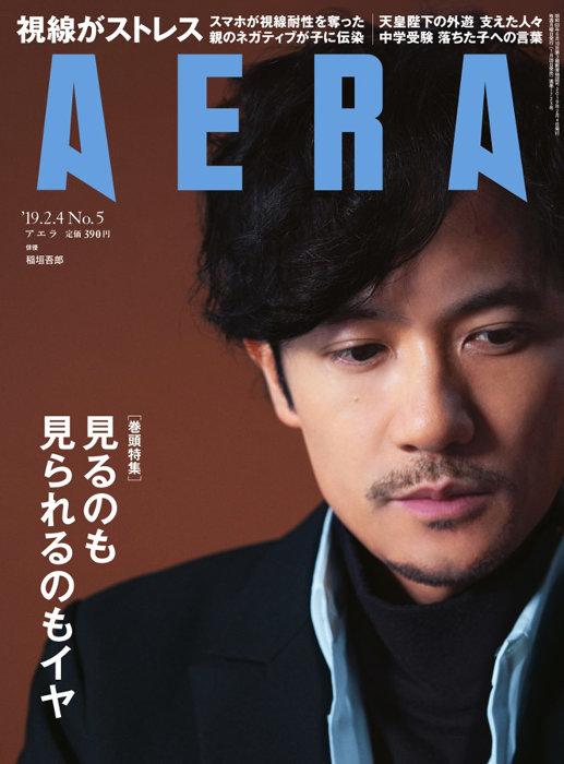 『AERA 2019年2/4号』表紙