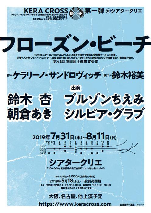 KERA CROSS第1弾『フローズン・ビーチ』に鈴木杏、ブルゾンちえみら
