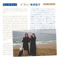 イ・ランと柴田聡子『ランナウェイ』
