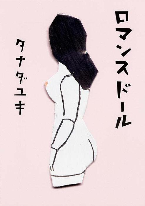 タナダユキ『ロマンスドール』表紙
