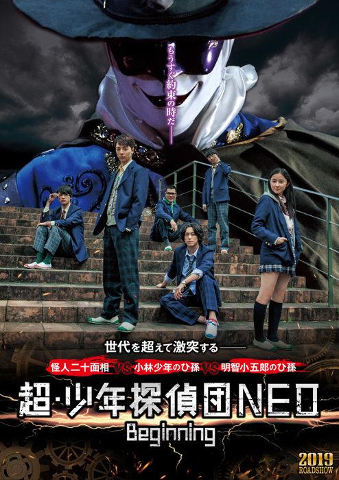 『超・少年探偵団NEO -Beginning-』ティザービジュアル ©2019 PROJECT SBD-NEO