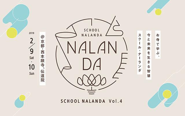 『スクール・ナーランダ Vol.4 京都』ビジュアル