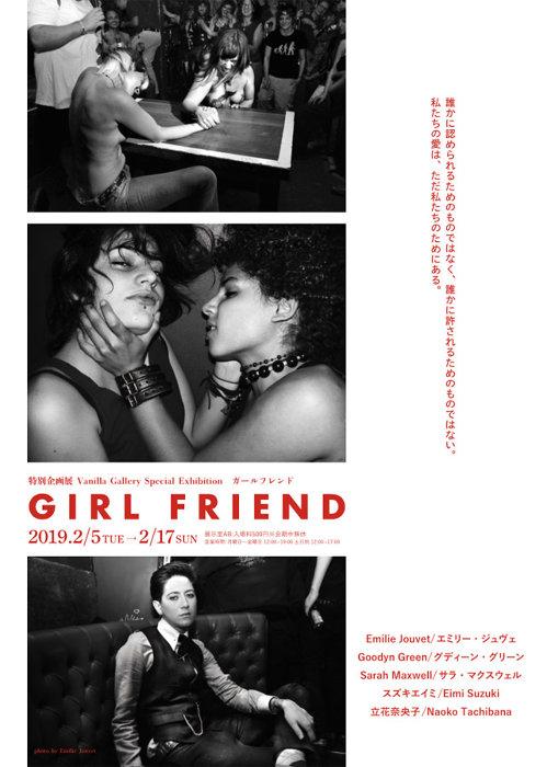 『GIRL FRIEND』チラシビジュアル表