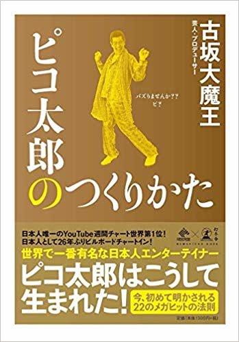 古坂大魔王『ピコ太郎のつくりかた』表紙