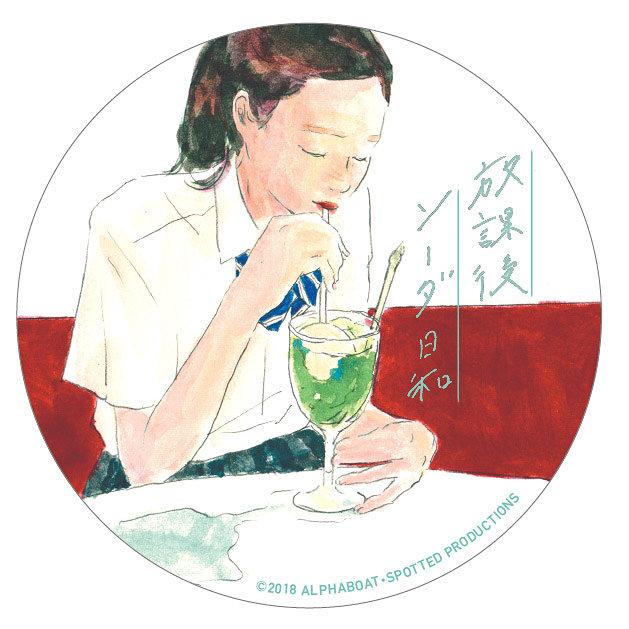 『放課後ソーダ日和-特別版-』オリジナルコースター