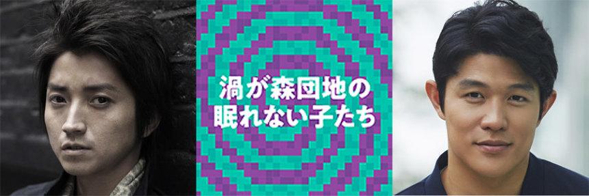 藤原竜也×鈴木亮平が小学生役で共演 舞台『渦が森団地の眠れない子たち』