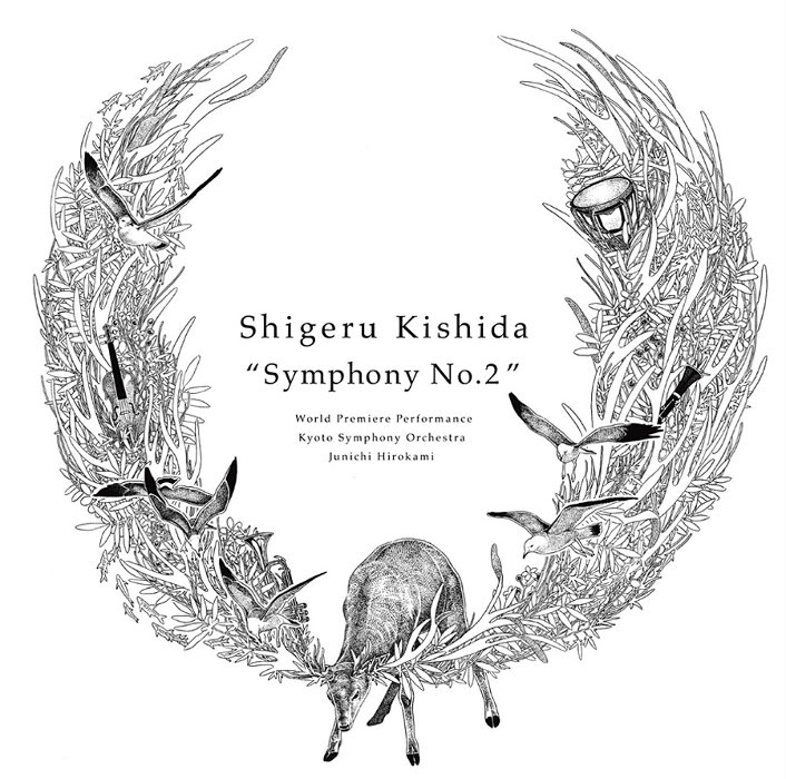 岸田繁、京都市交響楽団、広上淳一『交響曲第二番』ジャケット