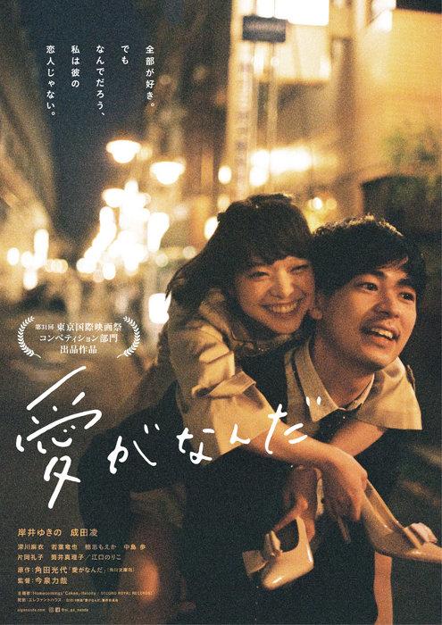 『愛がなんだ』本ポスタービジュアル ©2019 映画「愛がなんだ」製作委員会