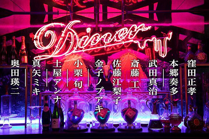 『Diner ダイナー』ビジュアル ©2019 映画「Diner ダイナー」製作委員会