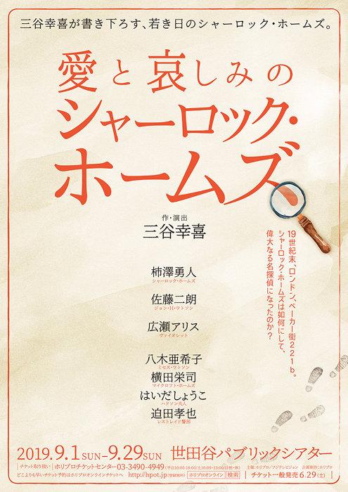 三谷幸喜の新作舞台『愛と哀しみのシャーロック・ホームズ』9月上演