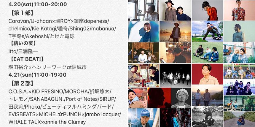 『街なか音楽祭「結いのおと-YUINOTE-」』ポスタービジュアル