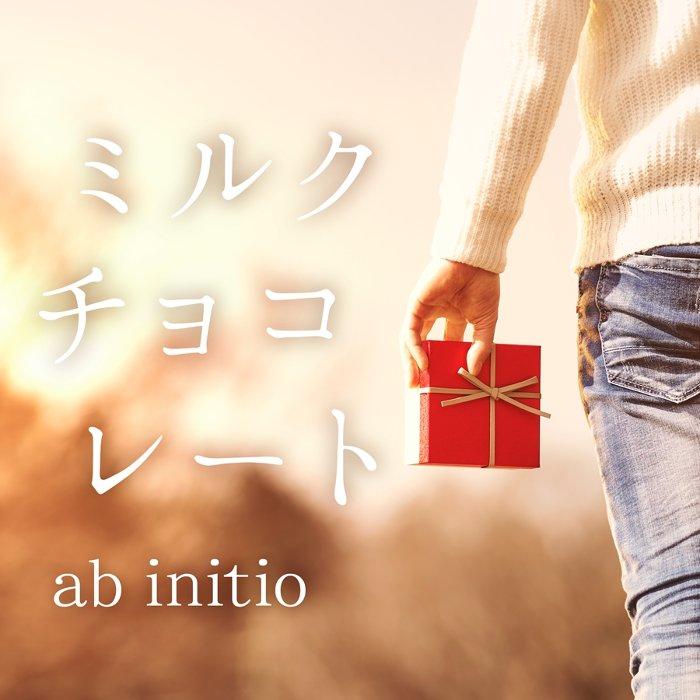 ab initio『ミルクチョコレートジャケット』