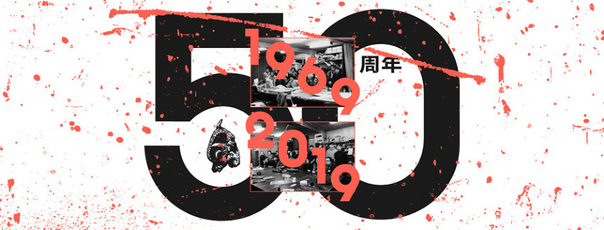美学校『50周年プロジェクト』イメージビジュアル