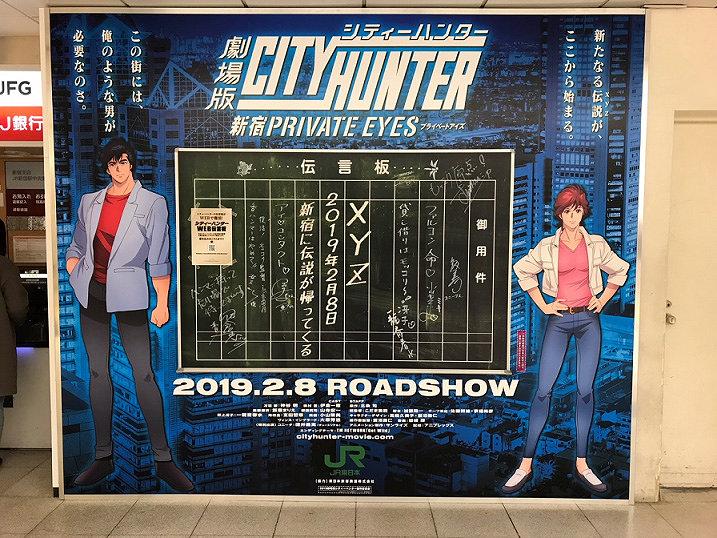 伝言板 ©北条司/NSP・「2019 劇場版シティーハンター」製作委員会