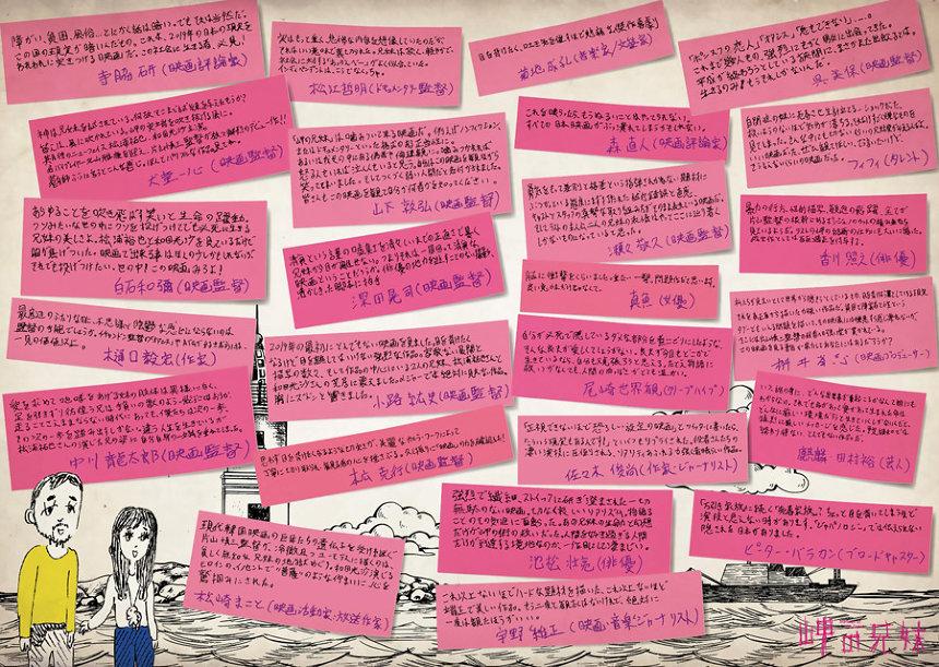 『岬の兄妹』コメントチラシビジュアル裏 ©SHINZO KATAYAMA