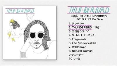 大橋トリオ『THUNDERBIRD』ジャケットと収録曲