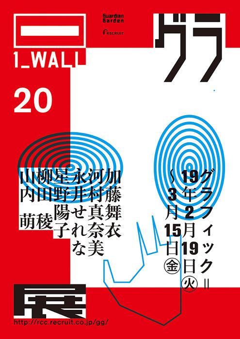 『第20回グラフィック「1_WALL」展』ビジュアル