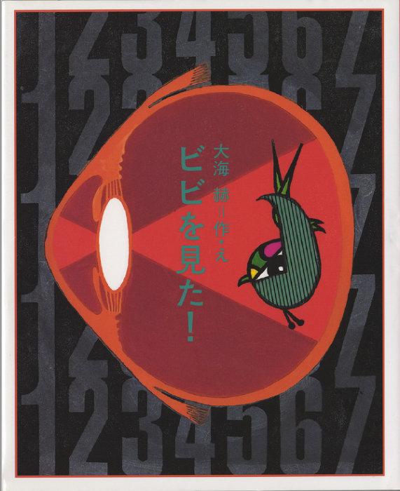 松井周『ビビを見た!』表紙