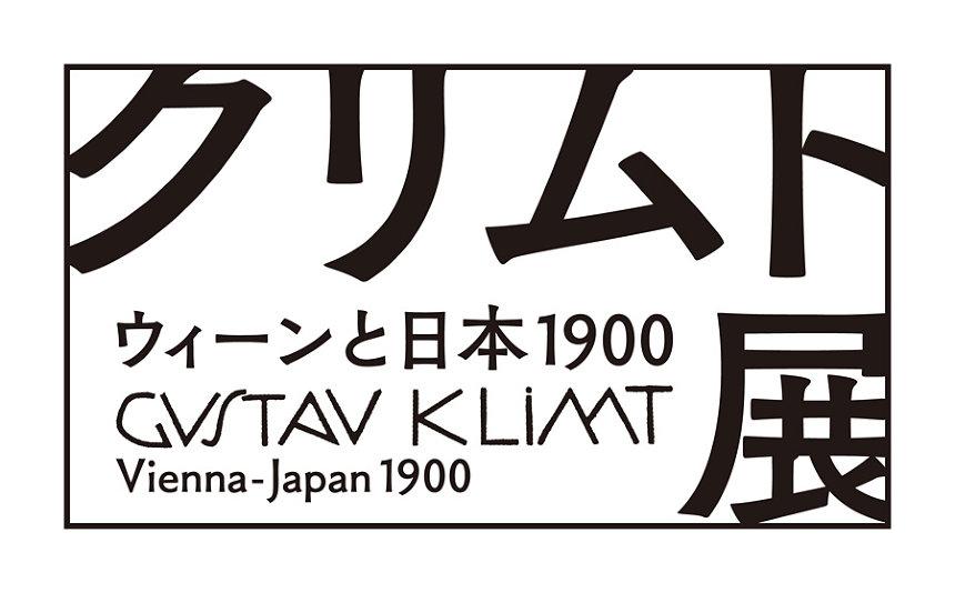 『クリムト展 ウィーンと日本 1900』ロゴ