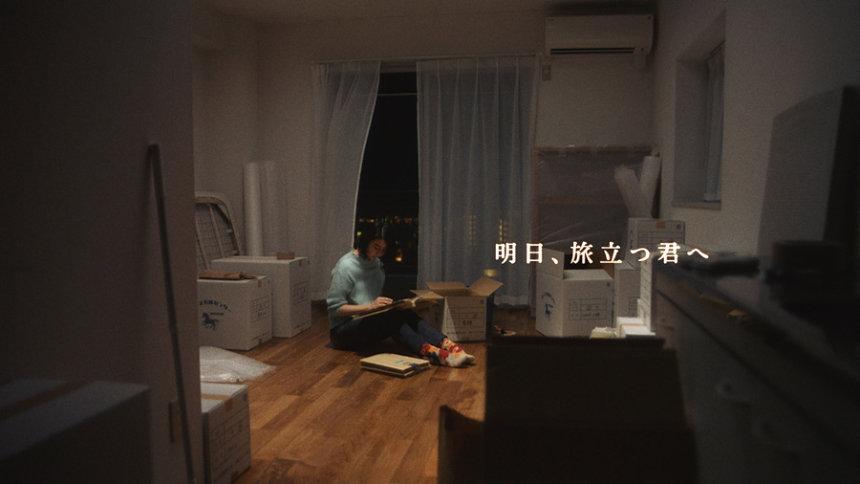SUUMO新CM「最後の上映会『道』」篇より