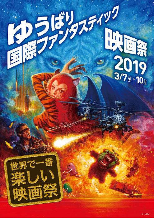 『ゆうばり国際ファンタスティック映画祭2019』ポスタービジュアル