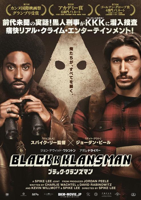 『ブラック・クランズマン』本ポスタービジュアル  ©2018 FOCUS FEATURES LLC, ALL RIGHTS RESERVED.