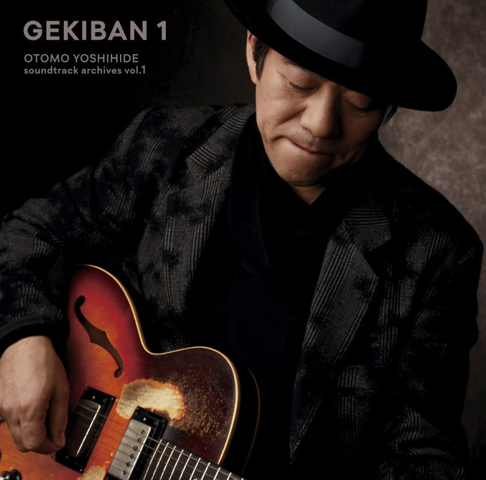 『GEKIBAN 1 -大友良英サウンドトラックアーカイブス-』ジャケット