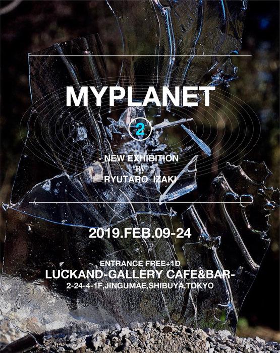井崎竜太朗『MYPLANET2』ビジュアル
