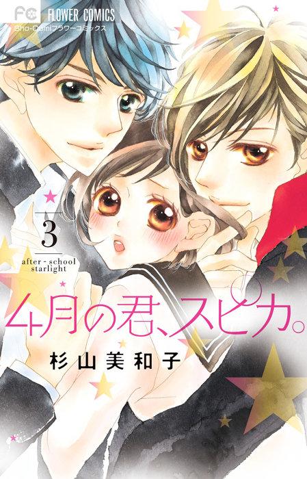杉山美和子『4月の君、スピカ。』第3巻表紙 ©杉山美和子/小学館