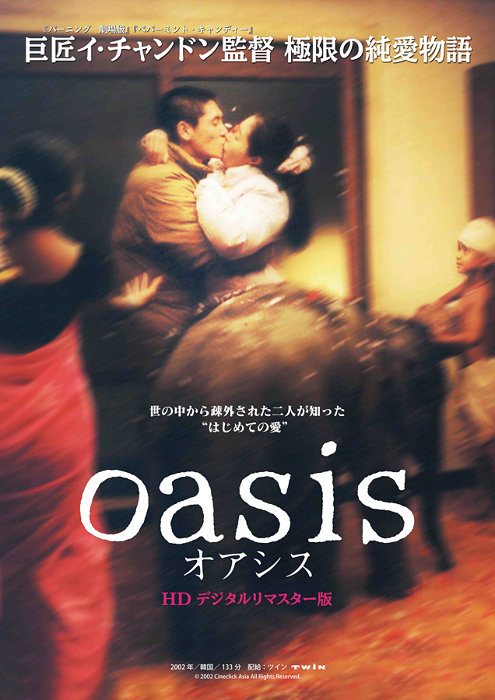 『オアシス』 ©2002 Cineclick Asia All Rights Reserved.