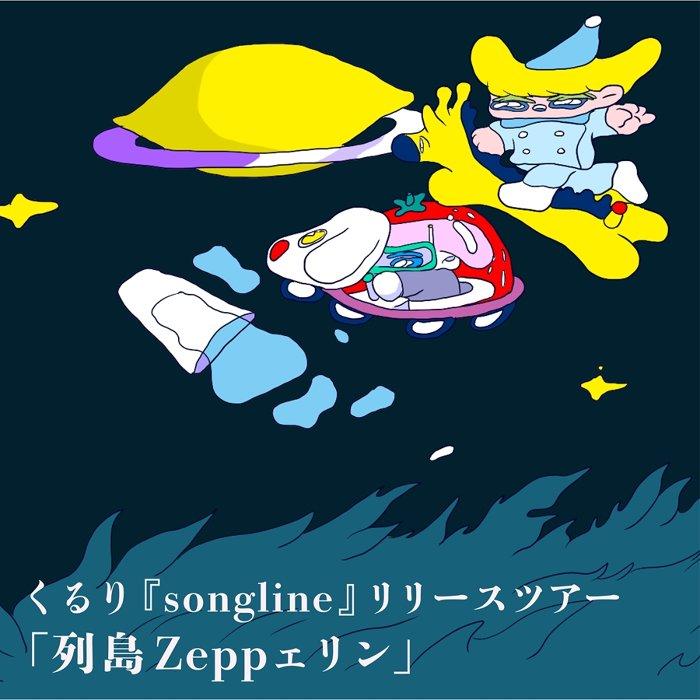『くるり「songline」リリースツアー「列島 Zeppェリン」』ビジュアル